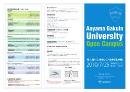 Open Campus - 青山学院大学理工学部物理・数理学科