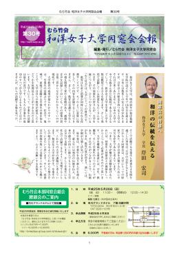 第30号 和 洋 の 伝 統 を 伝 え る 岸田 宏司