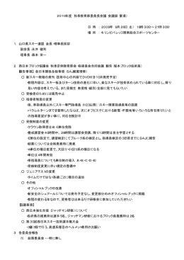2010年度 秋季教育部委員長会議 会議録(要項