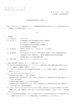 下水処理施設大気等分析業務委託ほか委託(単価契約)(PDF