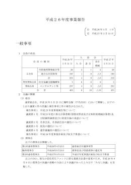 事業報告書(PDF) - 全国市街地再開発協会