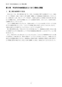 5.第2章 宇治市の地域福祉をとりまく環境と課題(ファイル名:5.2sho