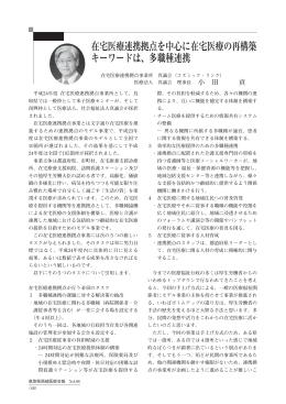 多職種連携 - 鳥取県西部医師会