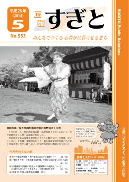 広報すぎと 平成26年5月号(全ページ) PDF 4.12MB