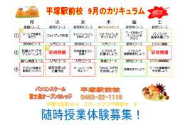 月 火 水 木 金 土 平塚市宝町10