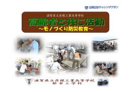 最終報告会資料 - 防災教育チャレンジプラン