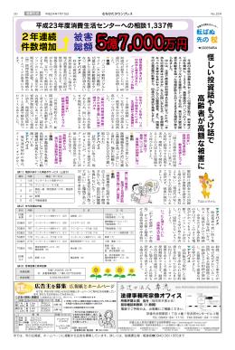 平成24年7月15日発行NO.224 9ページ(PDF:623 KB)