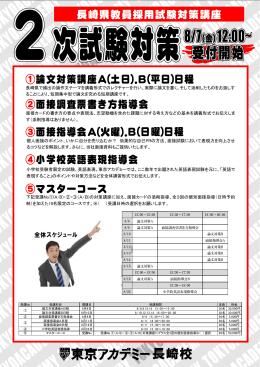 長崎県教員採用試験対策講座