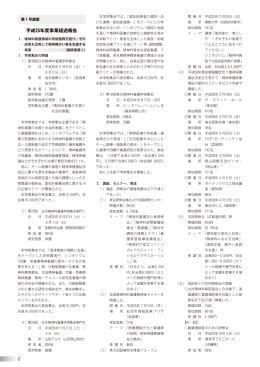 平成25年度事業経過報告 - 日本精神科看護技術協会