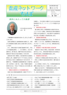 第33号(2015年5月14日発行)
