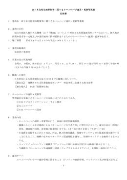 西日本支社宅地募集等に関するホームページ運用・更新等業務 仕様書 1.