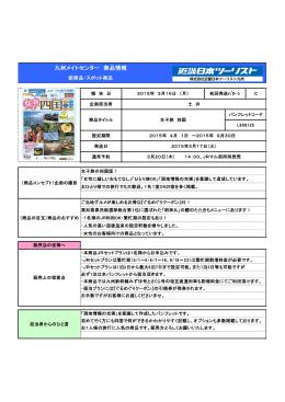九州メイトセンター 商品情報 - KNT九州 九州エージェントセンター