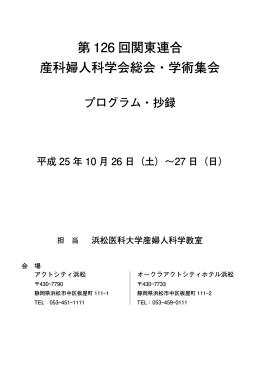 第 126 回関東連合 産科婦人科学会総会・学術集会 プログラム・抄録