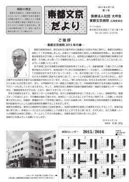 ダウンロード - 東都文京病院 ホームページ