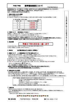 平成27年度 就学援助(パンフレット)(PDF:270KB)