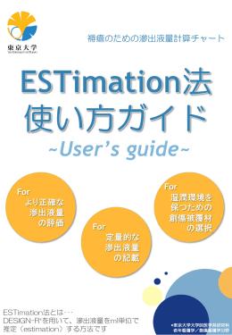 ESTimation法使い方ガイド