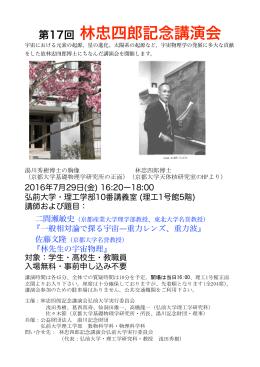第17回 林忠四郎記念講演会