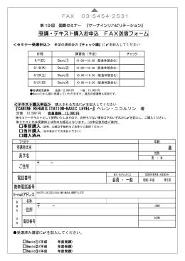 セミナー申込Fax用紙