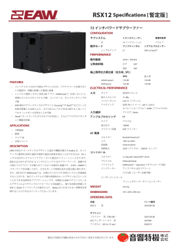 RSX12 Specifications [暫定版]