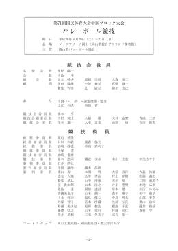 プログラム - 公益財団法人 岡山県体育協会