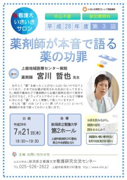 薬剤師 宮川 哲也先生 - 看護研究交流センター