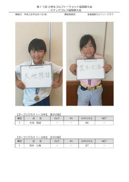 第11回 小学生ゴルフトーナメント福岡県大会