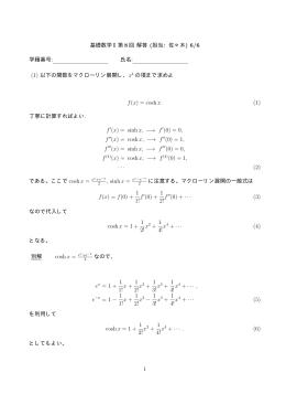 基礎数学 I 第 8 回 解答 (担当:佐々木) 6/6 学籍番号: 氏名: (