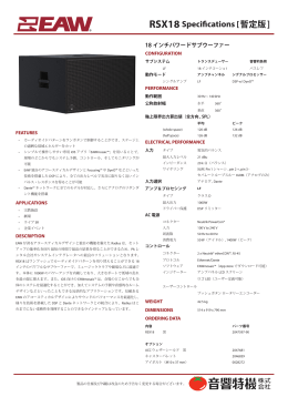 RSX18 Specifications [暫定版]