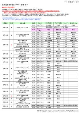 日程表&結果 - 日本ラクロス協会