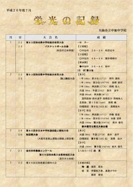 7月栄光の記録 - 大仙市の小中学校