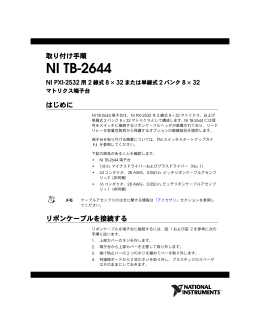 NI TB-2644 取り付け手順 - National Instruments