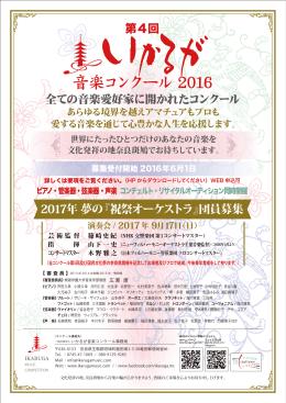 音楽コンクール 2016 - いかるが音楽コンクール