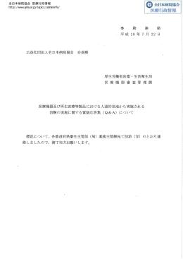 公益社団法人全日本病院協会会長殿 事 務 連 絡 平成 28年 7月 22