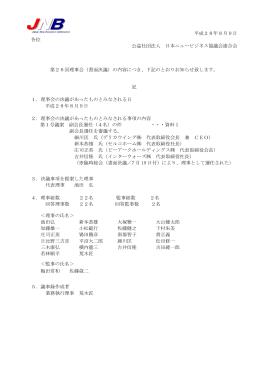 第26回理事会(書面決議) - 日本ニュービジネス協議会連合会