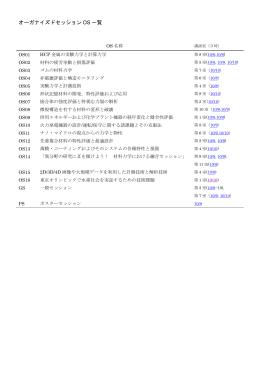 講演プログラム<7月12日pdf版