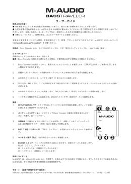 取扱説明書 - inMusic Japan