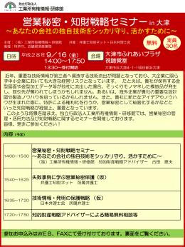 営業秘密・知財戦略セミナー in 札幌 - 独立行政法人 工業所有権情報