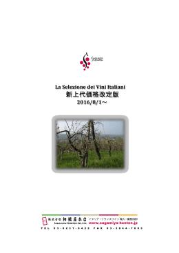 相模屋最新イタリアワインリストPDF:(2016.8