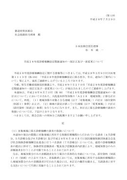 (保 119) 平成28年7月29日 都道府県医師会 社会保険
