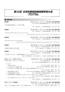 第32回 日本診療放射線技師学術大会 プログラム