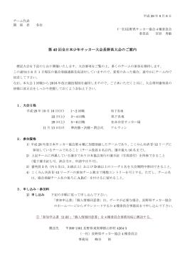 第 40 回全日本少年サッカー大会長野県大会のご案内