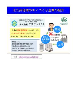 北九州地域のモノづくり企業の紹介
