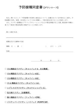 予防接種同意書【ダウンロード】
