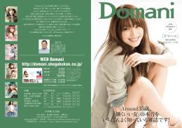 Around35歳、 「働くいい女」の本音を いちばんよく知っている雑誌です!