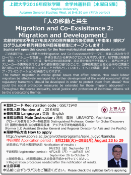 Migration and Co-Existence 2(人の移動と共生)