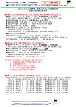 2017 年 1 月受験用 産業カウンセラー試験対策 試験対策内容と予定表