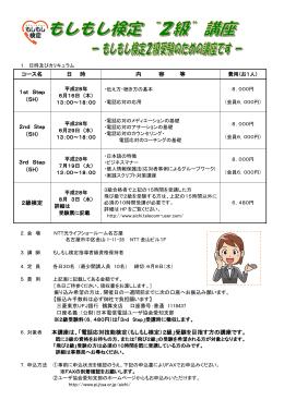 5H - 日本電信電話ユーザ協会