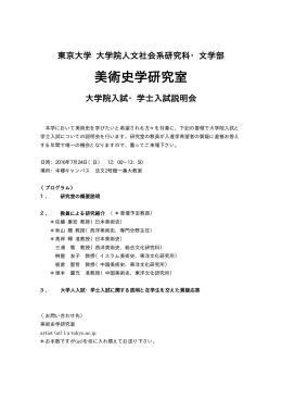 美術史学研究室 - 東京大学文学部・大学院人文社会系研究科