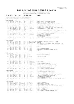 東京大学ピアノの会 2016年 八月演奏会 仮プログラム