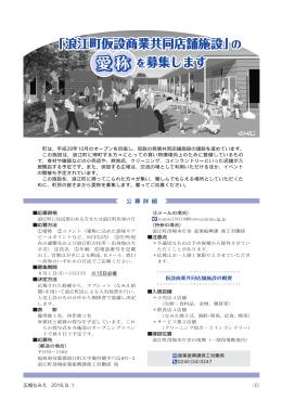 仮設商業施設共同店舗の愛称募集 [PDFファイル/572KB]